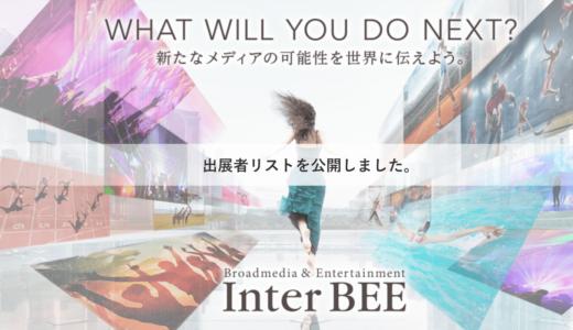 InterBEE 2019 に出展します
